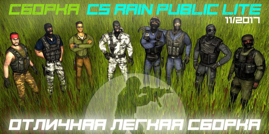Сборка CS RAIN Public Lite.jpg